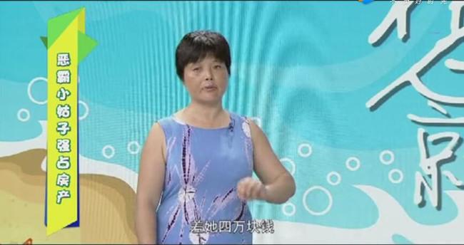 恶霸小姑子强占房产!