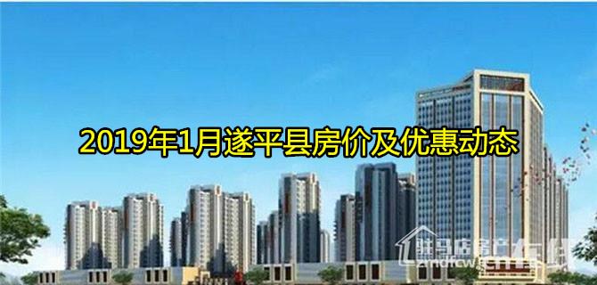 2019年1月遂平县楼盘房价及优惠动态