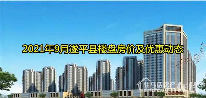 2021年9月遂平县楼盘房价及优惠动态